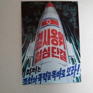 A25 北朝鮮 ポスター ミサイル 壁ポスター クラフト紙 高品質(ポスター)