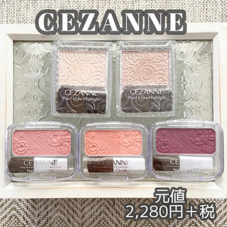 セザンヌケショウヒン(CEZANNE(セザンヌ化粧品))のセザンヌ チーク&ハイライトセット(チーク)