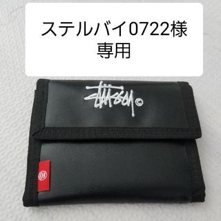 ステューシー(STUSSY)の【ステルバイ0722様専用】STUSSY 3つ折りサイフ(折り財布)