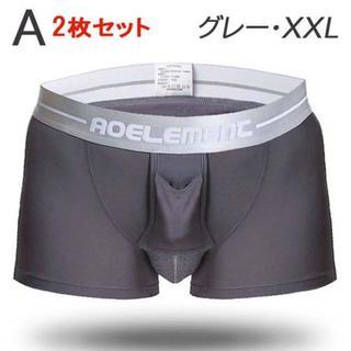 【グレー/XXL】 ボクサーポジションキープタイプ 2枚set(ボクサーパンツ)