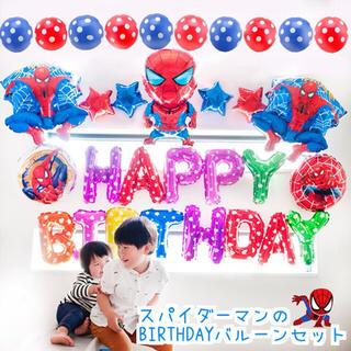 スパイダーマンの誕生日バルーンセット♡文字カラー変更可♡送料無料(その他)