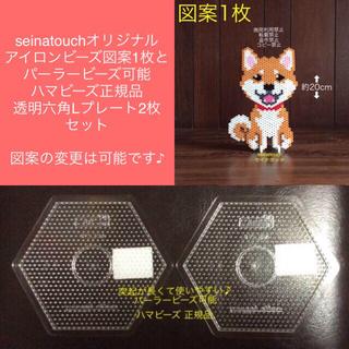 seinatouchアイロンビーズ図案柴犬③透明六角Lプレート1枚図案変更追加可(型紙/パターン)