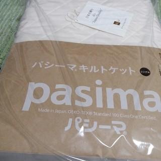 パシーマキルトケット(シーツ/カバー)