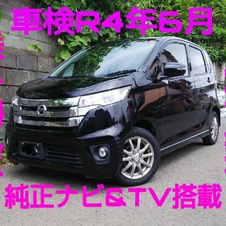日産 - 【車検R4年6月】日産 デイズ 車検たっぷり!乗って帰れます ナビ&TV&ETC