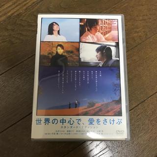 世界の中心で、愛をさけぶ スタンダード・エディション DVD(日本映画)
