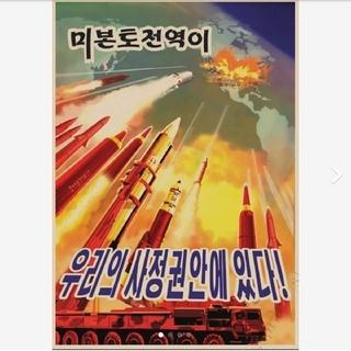 547 北朝鮮 ポスター ミサイル 壁ポスター つるつる 高品質(ポスター)