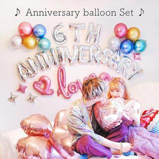 付き合った記念日や結婚記念日に♡バルーンセットanniversary♡送料無料(その他)