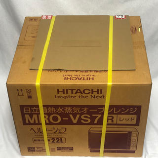 日立 - 過熱水蒸気オーブンレンジ MRO-VS7 R