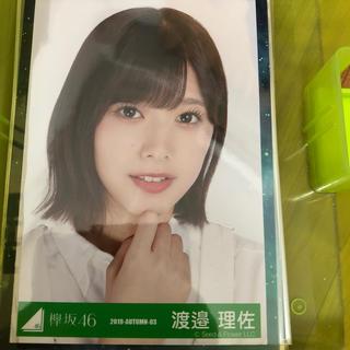 ケヤキザカフォーティーシックス(欅坂46(けやき坂46))の欅坂46 渡邉理佐 生写真(アイドルグッズ)