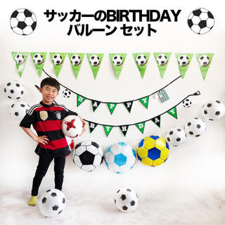 サッカーの誕生日バルーンセット♡サッカーチームの祝賀会や卒団式にも♡送料無料(その他)