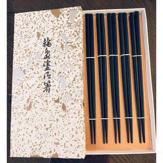 輪島塗 お箸5膳 黒 わじまぬり 【新品・未使用】(カトラリー/箸)