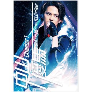 中山優馬 Chapter1歌おうぜ!踊ろうぜ!YOLOぜ!TOUR