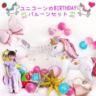 ユニコーンの誕生日バルーンセット♡お好きな数字のおまけ付き♡送料無料(その他)