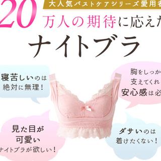 【新品】人気♡エアリーナイトブラ♡黒♡Lサイズ♡