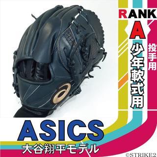 アシックス(asics)の大谷モデル アシックス GOLD STAGE 少年軟式用グラブ 野球 グローブ(グローブ)