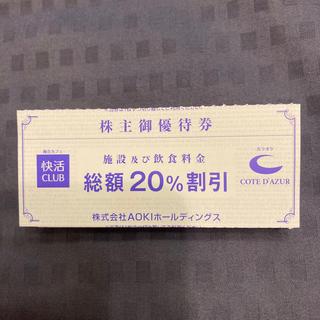 アオキ(AOKI)の コート ダジュール / 快活CLUB 株主優待券 1枚 300 円 (その他)