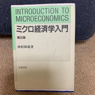 イワナミショテン(岩波書店)のミクロ経済学入門 第2版(語学/参考書)