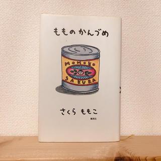 シュウエイシャ(集英社)のもものかんづめ(文学/小説)