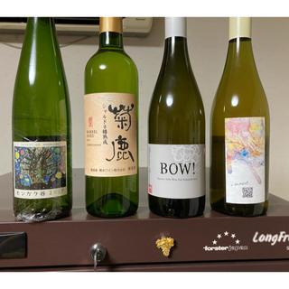 送料込 貴重な日本ワイン4本セット(ワイン)