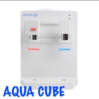 外箱傷あり  家庭用卓上型 コンパクトウォーターサーバー AQUA CUBE (ミネラルウォーター)