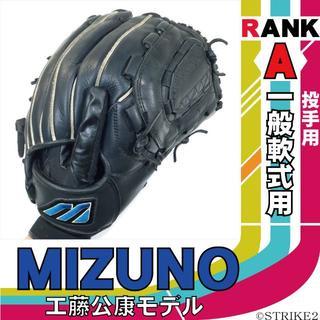 ミズノ(MIZUNO)のMIZUNO 工藤公康モデル ミズノ 一般軟式用グラブ 野球 グローブ(グローブ)