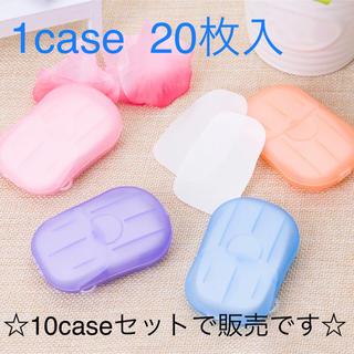 紙せっけん  10caseセット☆計200枚☆(防災関連グッズ)