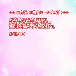 ケヤキザカフォーティーシックス(欅坂46(けやき坂46))の✩⡱ 日向坂46 格安セール 生写真オリパ ✩⡱(アイドルグッズ)