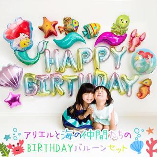 アリエルと海の仲間たちのBIRTHDAYバルーンセット♡誕生日サプライズにも♡