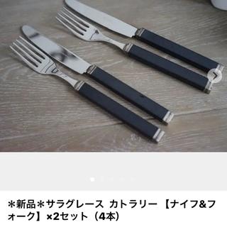 サラグレース  カトラリー MEGARA 【ナイフ&フォーク】×2セット(4本)(カトラリー/箸)