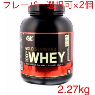 【期間限定】ゴールドスタンダード プロテイン 2.27kg 味選択 2個(プロテイン)