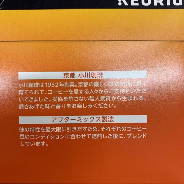 小川珈琲(オガワコーヒー)の小川コーヒー マイルド 96杯分 12入×8箱 キューリグKカップ 食品/飲料/酒の飲料(コーヒー)の商品写真