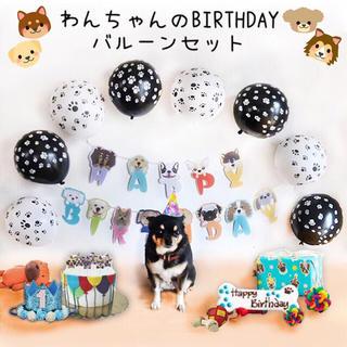 ペットのワンちゃんの誕生日バルーンセット♡愛犬のBIRTHDAYに♡送料無料(犬)