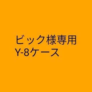 ビック様専用 Y-8ケース(iPhoneケース)