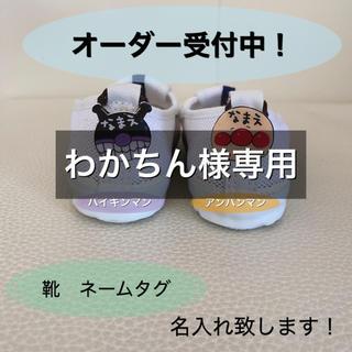 靴 ネームタグ 【専用ページ】(ネームタグ)