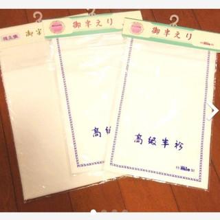 半衿 3枚セット (夏用1枚+冬用2枚)新品 未使用品(和装小物)