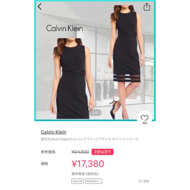 Calvin Klein(カルバンクライン)の定価17380円】カルバンクライン Aラインワンピ S レディースのワンピース(ひざ丈ワンピース)の商品写真