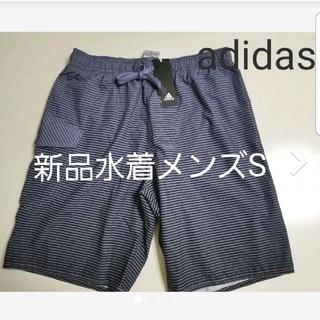 アディダス(adidas)の水着 ハーフパンツ 新品 adidas メンズ S 海水パンツ サーフトランクス(水着)