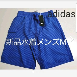 アディダス(adidas)の水着 ハーフパンツ 新品 adidas メンズ M 海水パンツ サーフトランクス(水着)