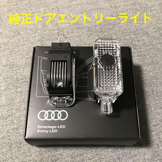 AUDI - 【純正】ドアエントリーライト フォーリングス