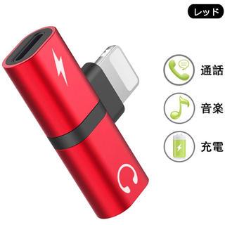 iPhone イヤホン変換アダプタ 2in1 充電ケーブル 高音質 通話機能(ストラップ/イヤホンジャック)