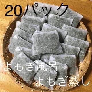 乾燥 よもぎ ヨモギ よもぎ蒸し よもぎ風呂 パック 無農薬 北海道産