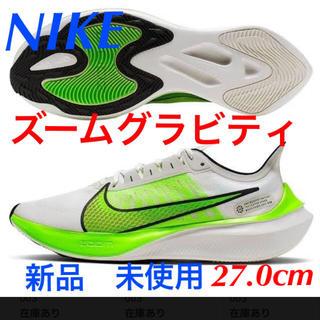 NIKE - NIKE ナイキ ズーム グラビティ ランニング zoom gravity 部活