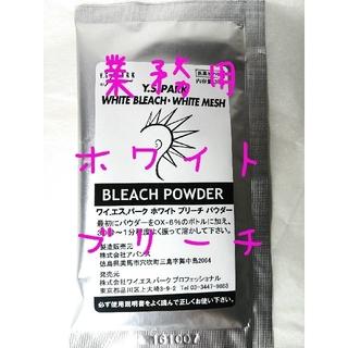 業務用ホワイトブリーチパウダー30g 2剤付き(ブリーチ剤)