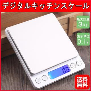 デジタルキッチンスケール 計量器 はかり 電子秤 コンパクト 0.1g~3㎏