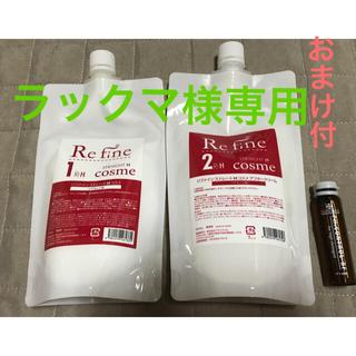 リファイン ストレートH 縮毛矯正 アズスタイル  後処理剤おまけ付(パーマ剤)