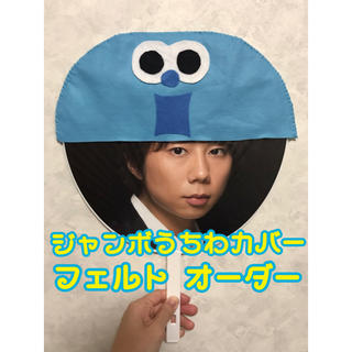 Kis-My-Ft2 - うちわカバー