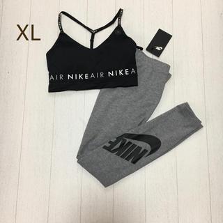 ナイキ(NIKE)のXL スポーツブラ & レギンス セット NIKE 新品 セットアップ ヨガ(レギンス/スパッツ)