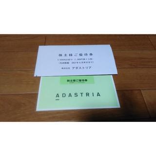 アダストリア 株主優待券 3000円分 匿名配送 最新