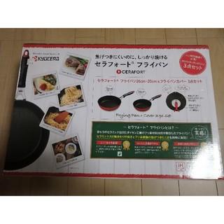 キョウセラ(京セラ)の新品 京セラ セラフォート フライパン 3点セット(鍋/フライパン)