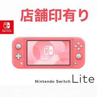 Nintendo Switch - 任天堂 Switch Lite コーラル 新品